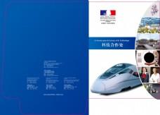 领事馆科技中心封面设计