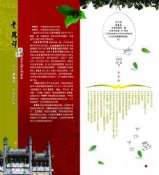 老凤祥传统画册