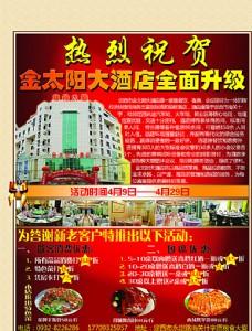 金太阳大酒店全面升级图片