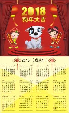 2018年狗年日历台历挂历