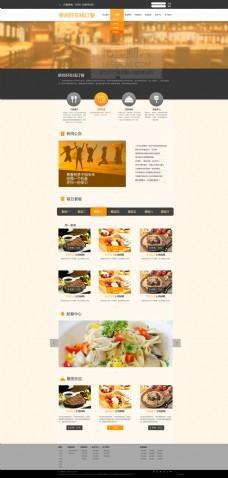 餐饮企业网页设计
