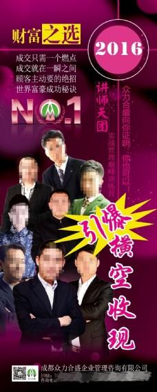 大型峰会名媛会讲师团明星会阵容 会务营销