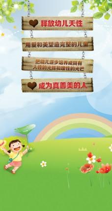 幼儿园app背景