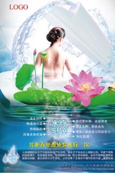 水疗spa会所促销活动宣传