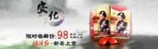 淘宝海报 中国风海报 茶叶海报PSD