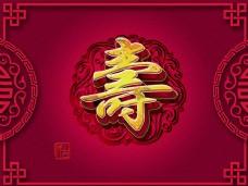 传统贺寿展板设计