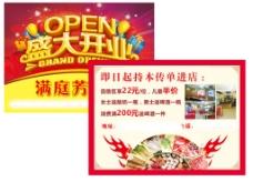火锅店开业