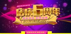 华丽店庆6周年图片