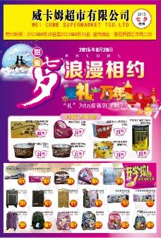 七夕浪漫相约超市海报