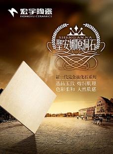 宏宇陶瓷广告