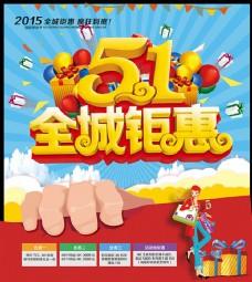 51全城钜惠劳动节促销海报psd素材