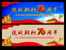 抗战胜利70周年纪念海报PSD素材下载