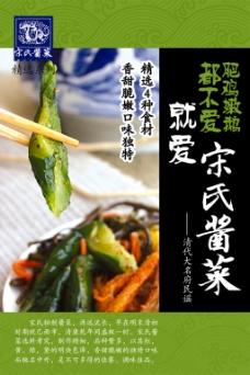 宋氏酱菜海报