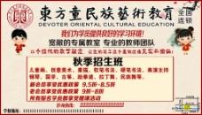 东方童名族教育招生广告psd