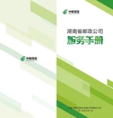 中国邮政服务手册