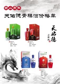 中国风酒水价格单PSD分层素