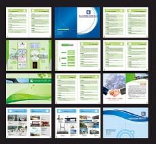 企业文化宣传画册