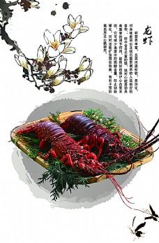 餐饮文化 龙虾图片
