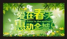 爱在春天春季促销海报矢量素材