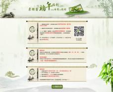 网站端午节内页设计