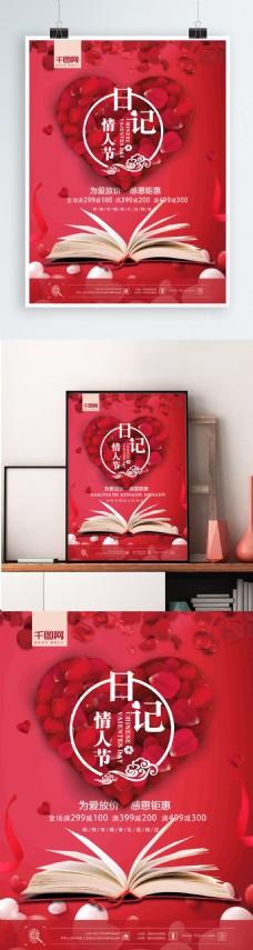 浪漫大气日记情人节节日促销海报