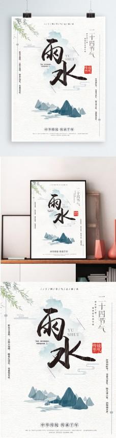 雨水节气海报创意简约水墨PSD模板