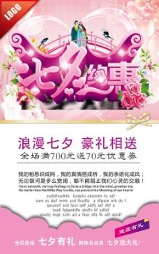 浪漫七夕情人节促销图片海报