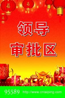 新年红色海报