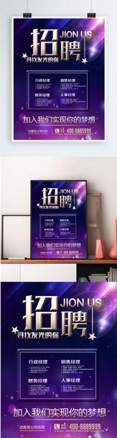 酒吧夜总会炫酷炫彩光斑蓝紫色创意企业招聘海报