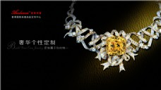 珠宝项链海报