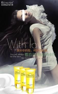 化妆品海报广告设计提亮霜