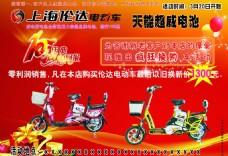 上海伦达电动车
