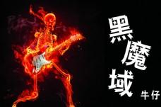 火骷髅图片