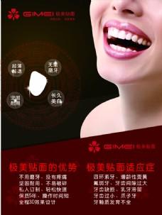 大气红色牙齿贴面海报设计