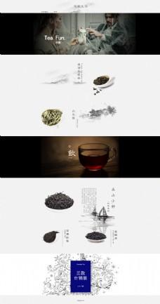 乌龙茶红茶中国风首页创意海报诗意海报