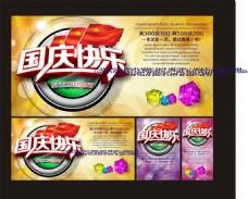 简介国庆快乐促销广告