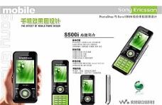 索尼爱立信 手机通讯 平面模板 分层PSD_014
