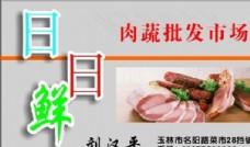 名片模板 果品蔬菜 平面设计_0508