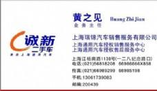 汽车运输类 名片模板 CDR_5164