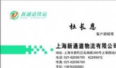 汽车运输类 名片模板 CDR_5149