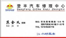 汽车运输类 名片模板 CDR_4953