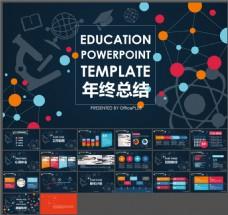 教育行业年终总结-创意扁平-活泼红黄蓝-PPT模板