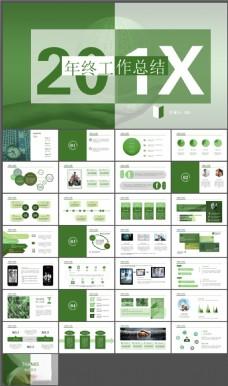 精美简约年终工作总结PPT模板(绿色)