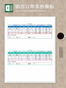 销货订单表格折扣税额excel图表模板