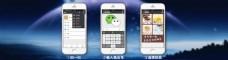 智能手机 灯箱广告 海报模板 炫酷海报