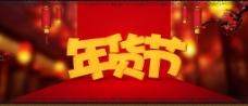 中国风新年红火大促标题背景