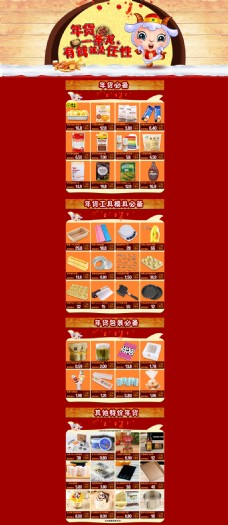 烘焙用品天猫店铺详情页宣传海报