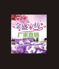 床上用品海报