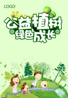 公益植树节绿色成长海报背景设计