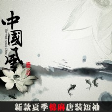 简约中国风